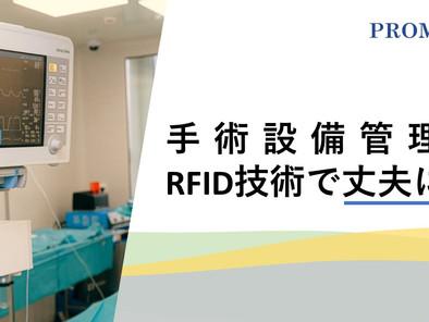 手術設備管理、RFID技術で丈夫に!