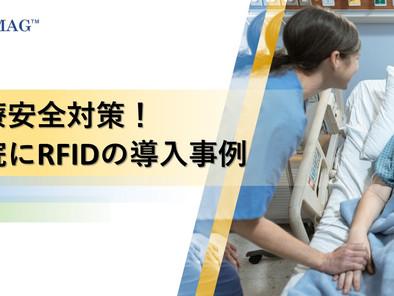 医療安全対策!病院にRFIDの導入事例