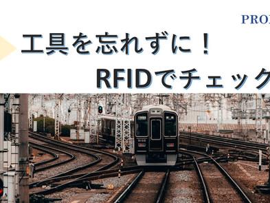 工具を忘れずに!RFIDでチェック