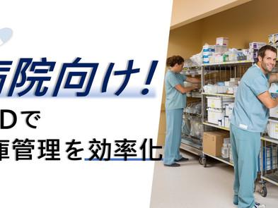 病院向け!RFIDで在庫管理を効率化