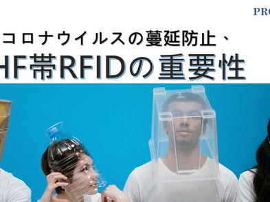 新型コロナウイルスの蔓延防止、UHF帯RFIDの重要性