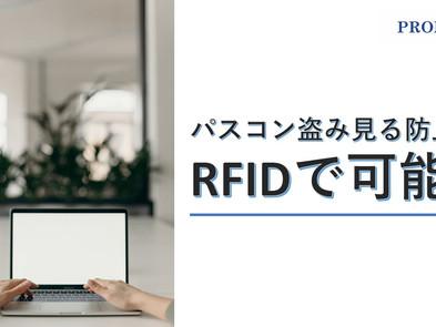 パスコン盗み見る防止、RFIDで可能?