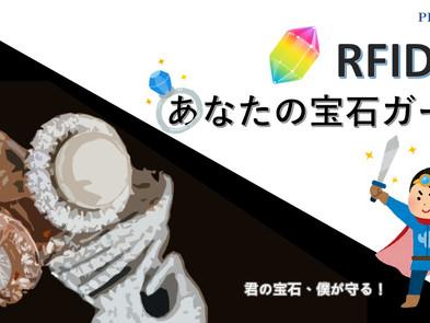 RFID君、あなたの宝石ガード!