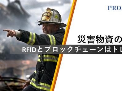 災害物資の輸送、RFIDとブロックチェーンはトレンド