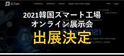 韓國線上虛擬展出展決定.png