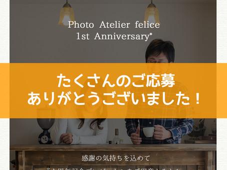 『 felice 1周年記念プレゼント 』当選者決定!