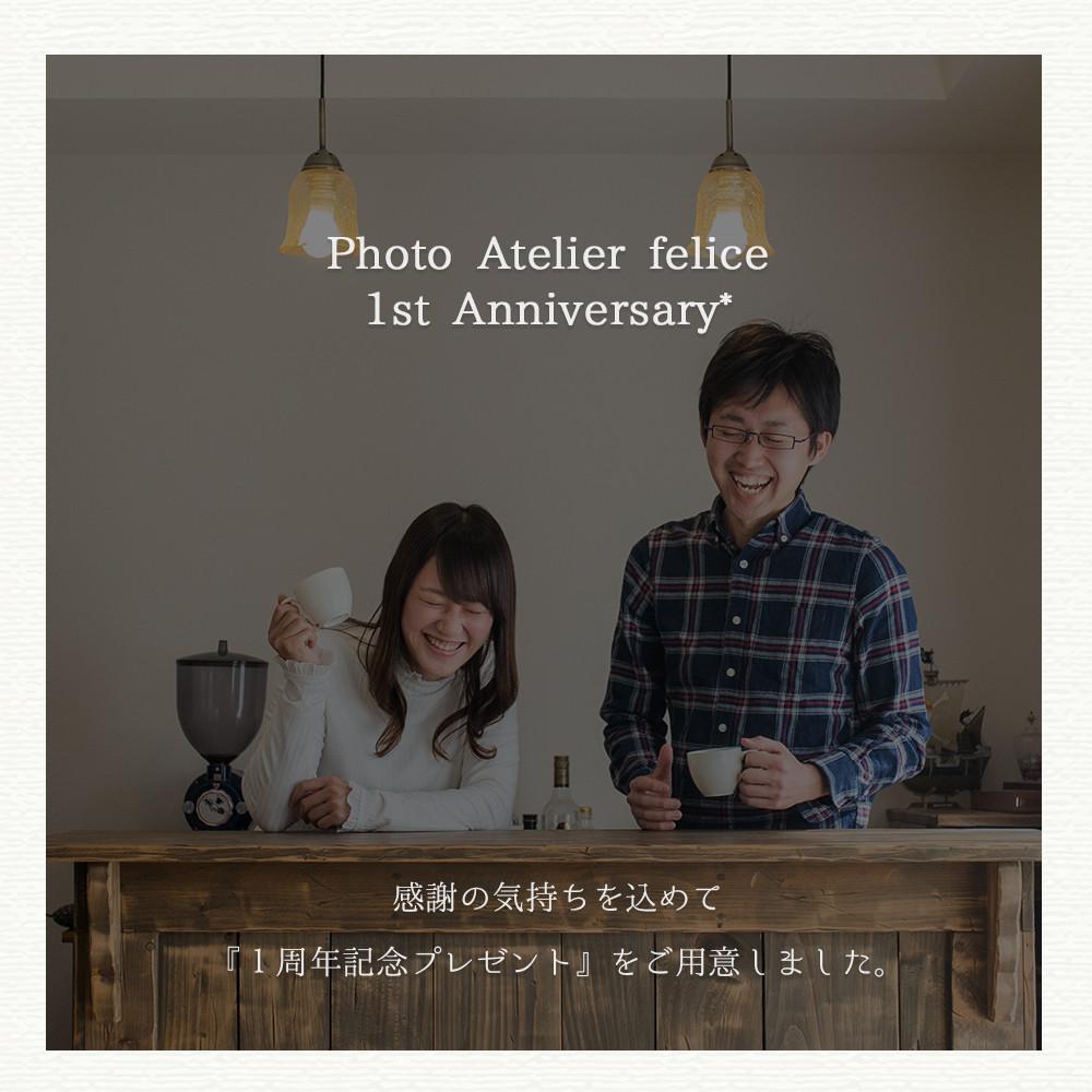 フェリーチェの1周年記念写真