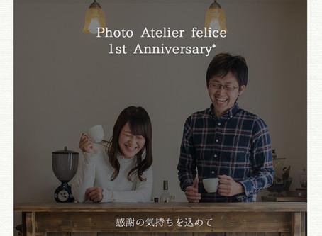 『 felice 1周年記念プレゼント 』のお知らせ