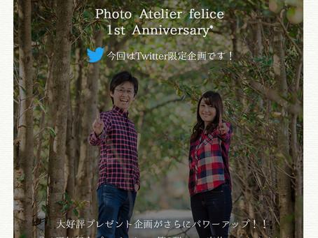 『 felice 1周年記念プレゼント ~第2弾~ 』のお知らせ