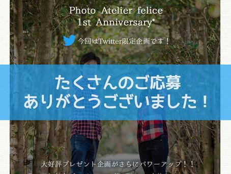 『 felice 1周年記念プレゼント ~第2弾~ 』当選者決定!