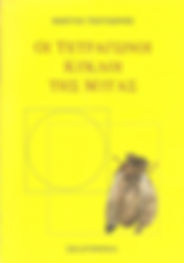 Κώστας Τσετσώνης, Οι τετράγωνοι κύκλοι της μύγας
