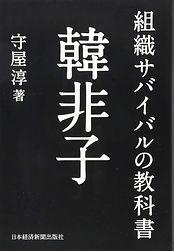 moriya_book3.jpg