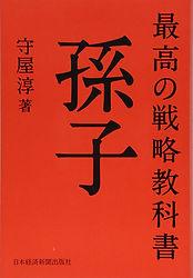 moriya_book2.jpg