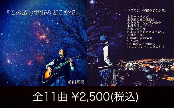 重田基喜アルバムCD『この広い宇宙のどこかで』