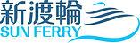 SunFerry_logo_RGB.JPG
