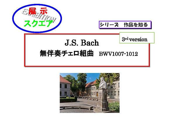 bach_cello_tobira.jpg