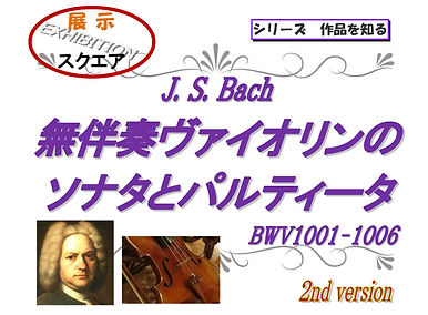 バッハ 無伴奏ヴァイオリンのソナタとパルティータ
