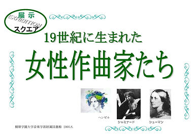 19世紀に生まれた女性作曲家たち