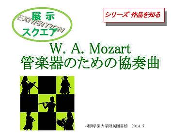 モーツァルト 管楽器のための協奏曲