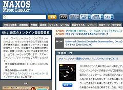 ナクソスミュージックライブラリー_edited.jpg