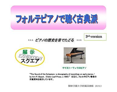 フォルテピアノで聴く古典派
