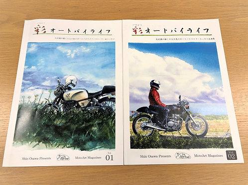 彩オートバイライフ Vol.1,2セット