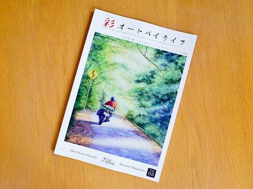彩オートバイライフ Vol.3