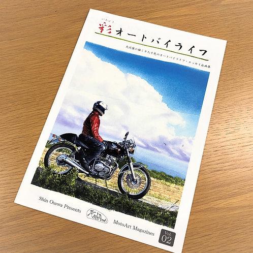 彩オートバイライフ Vol.2