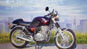 乗り物と風景の水彩画展in十字館(2019/8/20無事終了しました)