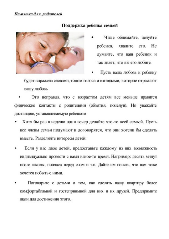 Поддержка ребенка семьей.jpg
