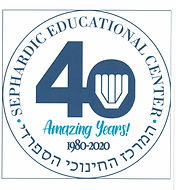 sephardic educational center logo.jpg