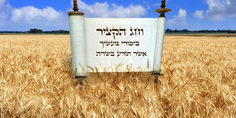 Shavuot Shahrit Services May 17