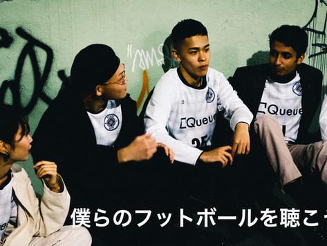僕らのフットボールを聴こう 01 中島啓之介