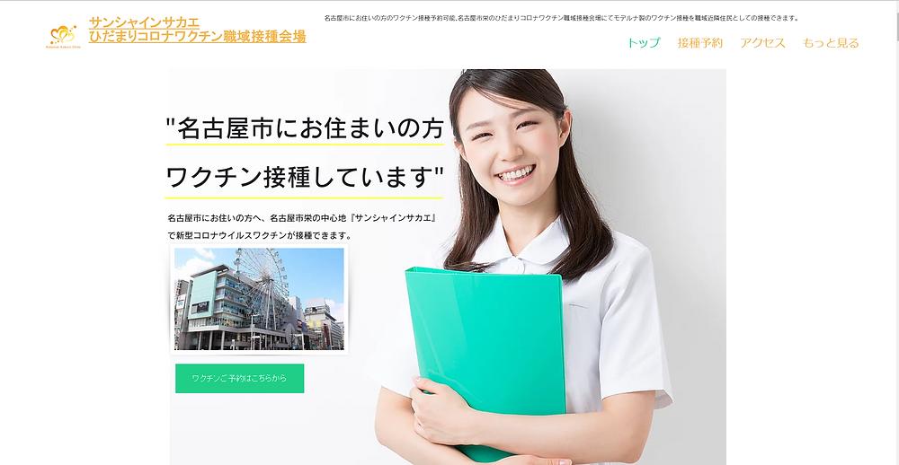 名古屋市栄のワクチン接種会場で予約受付中です
