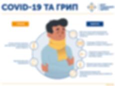 inf_COVID-19_GRIP_1600x1200_rgb_72dpi.pn