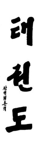 taekwondo_hangeul
