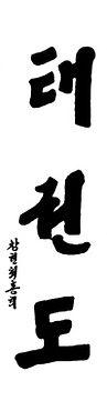 taekwondo_hangeul.jpg
