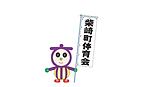 柴崎のぼりのみ.png