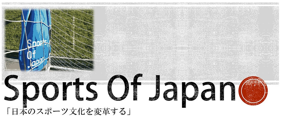 Sports Of Japan 「日本のスポーツ文化を変革する」