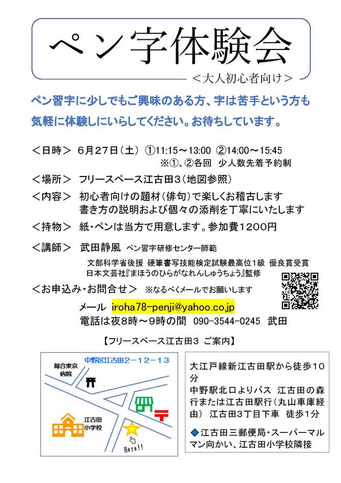 6月27日(土)ペン字体験会(フリースペース江古田3)
