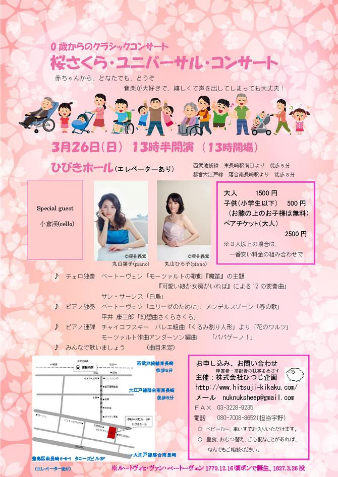 桜さくら・ユニバーサル・コンサート、仮チラシができました