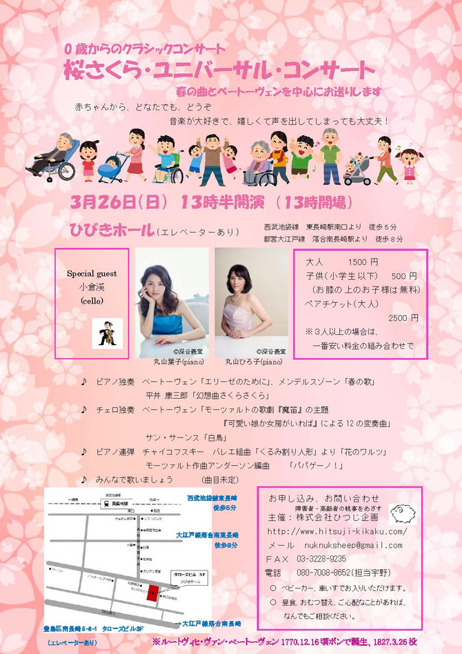 3月26日(日)桜の季節にコンサート♪