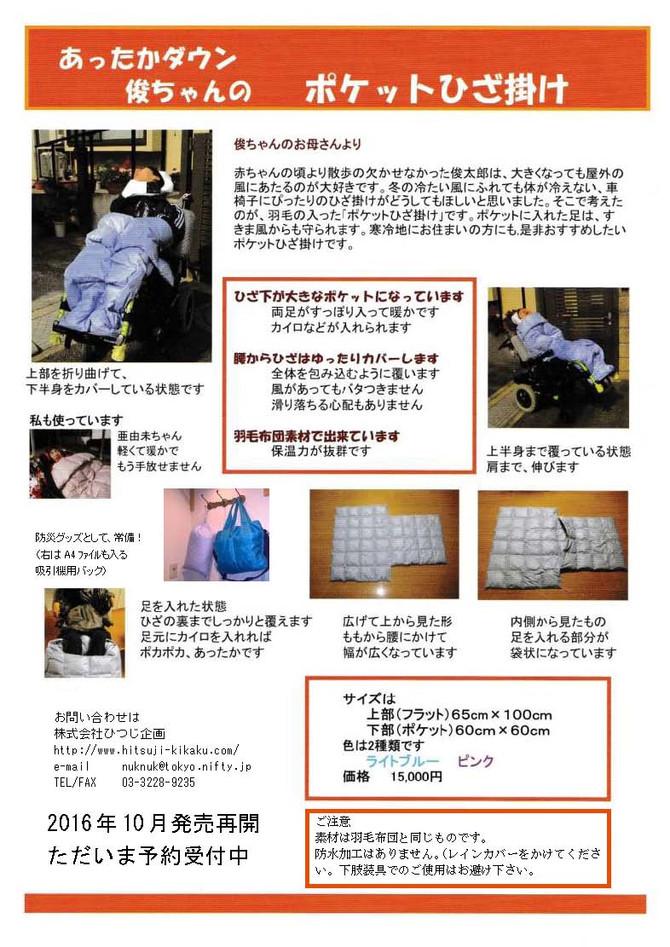 とっても暖かい「ポケットひざ掛け」発売再開!!