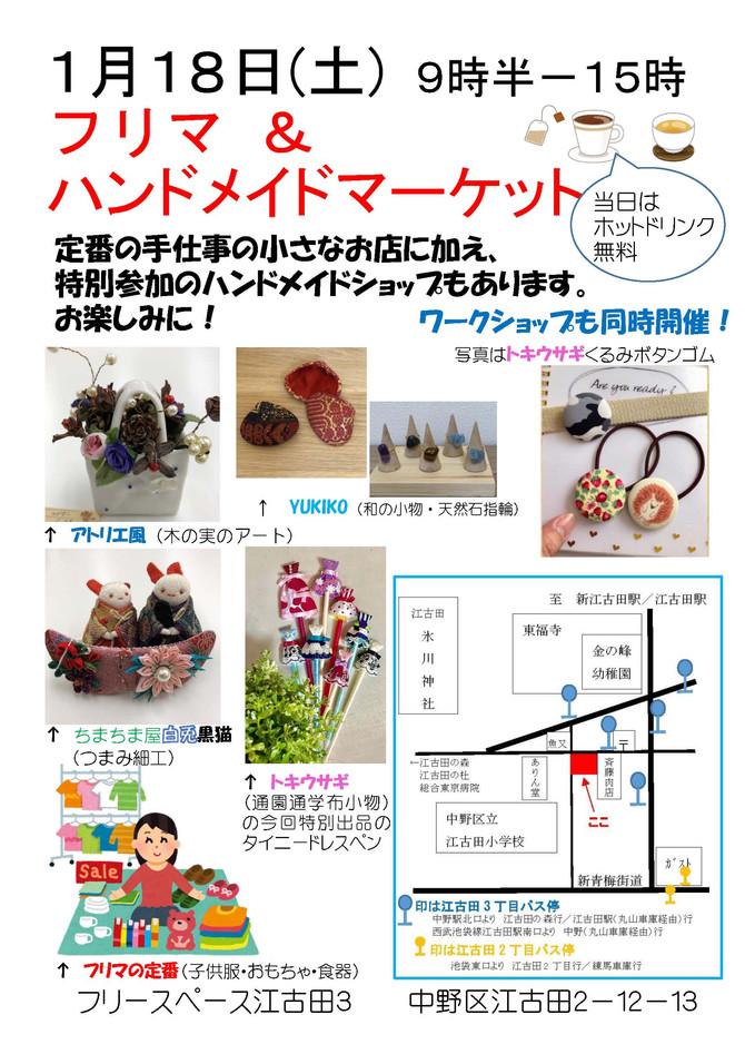 フリースペース江古田3 OPEN