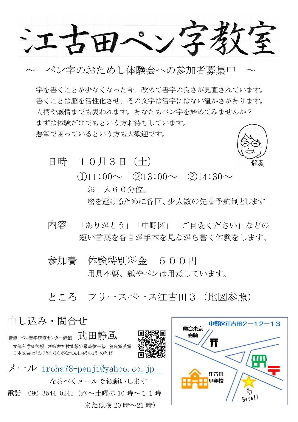 江古田ペン字教室 武田静風