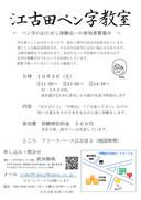 江古田ペン字教室(体験会)