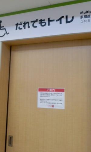 新宿ビックロのだれでもトイレ