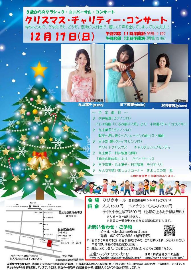 2017クリスマス・チャリティー・コンサート