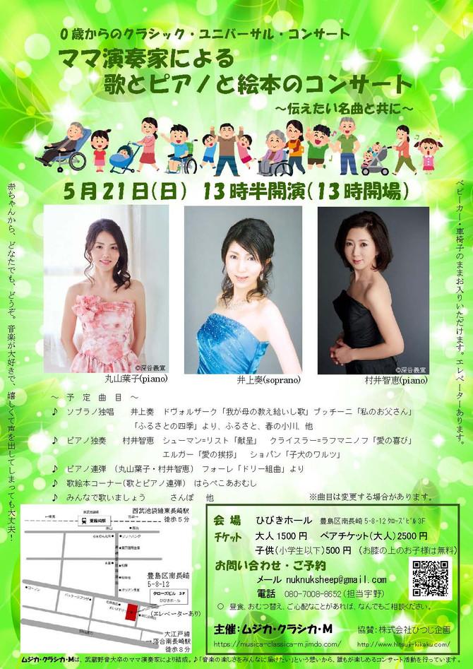 5月21日ユニバーサル・コンサート