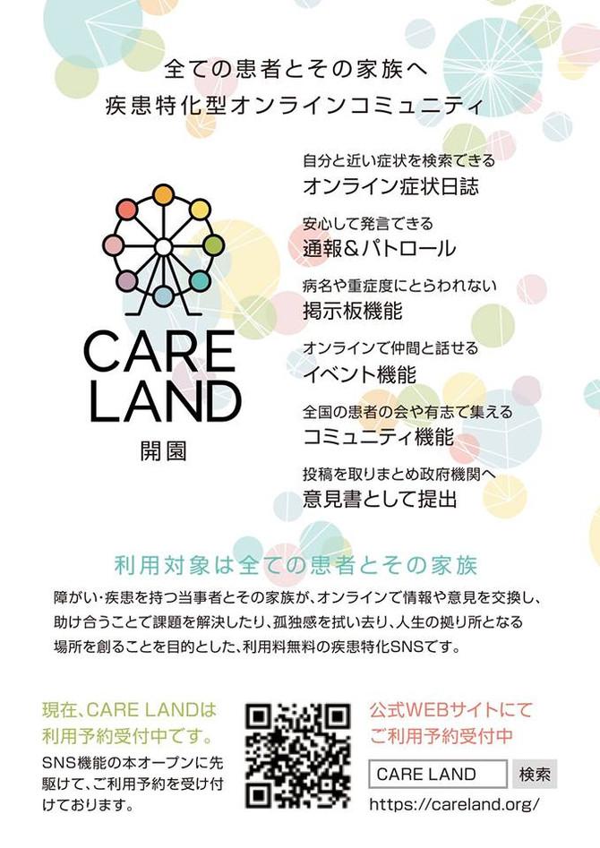 CARE LAND(ケアランド)